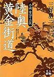 陸奥黄金街道―小説金売り吉次 (人物文庫)