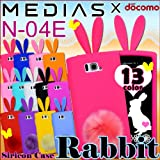 MEDIAS X N-04E用 ウサギ シリコン ケース カバー ビビットピンクウサギ (メディアス エックス カバー ジャケット 富士通 東芝 docomo ドコモ)