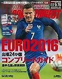 ワールドサッカーダイジェスト 2016年 6/16 号 [雑誌]