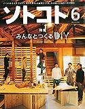 SOTOKOTO(ソトコト) 2015年 06 月号 [雑誌]