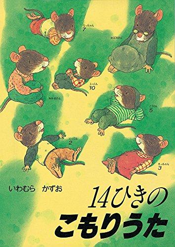 14ひきのこもりうた (14ひきのシリーズ)