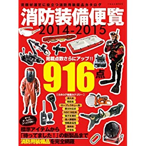 消防装備便覧2014-2015 (資機材選定に役立つ消防用装備品カタログ)