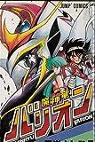魔神竜バリオン (ジャンプコミックス)
