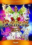 サンリオハートフルパレード ビリーヴ(Believe) [DVD]