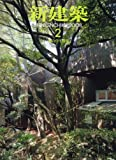 新建築 2008年 02月号 [雑誌]