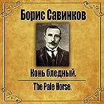 Kon' blednyy   Boris Savinkov