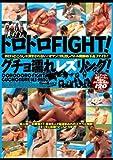 ドロドロFIGHT!グチョ濡れレズリング! クロス [DVD]