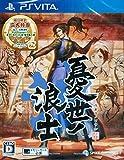 PS Vita 憂世ノ浪士 (初回限定特典 名刀「加賀清光」が入手できるプロダクトコード&PlayStation 3「憂世ノ志士」ダウンロード版 優待購入プロダクトコード 同梱)