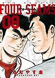 フォーシーム 8 (ビッグコミックス)
