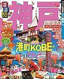 るるぶ神戸'14 (国内シリーズ)