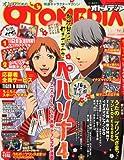 オトメディア vol.6 2012年 02月号 [雑誌]