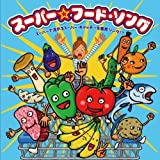 スーパー☆フード・ソング ~スーパーで流れるスーパー・キャッチーな食育ソング! ?~