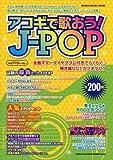 アコギで歌おう!J-POP (シンコー・ミュージックMOOK)