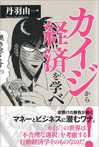 丹羽由一 (静岡産業大学)著 『カイジから経済を学べ』
