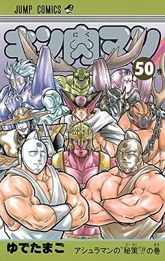 キン肉マン 50 (ジャンプコミックス)
