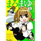 �܂�܂� (1) (Dengeki comics EX)�X�� �ւ���ɂ��