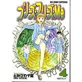 プリーズ・フリーズ・Me 4 (ビッグコミックス)