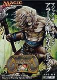 アラーラの断片公式ハンドブック (ホビージャパンMOOK 263)