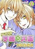あつまれ!学園・天国 (1) (WINGS COMICS)