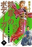 将軍のボディーガード 下 (キングシリーズ 漫画スーパーワイド)