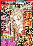 まんがグリム童話 2011年 05月号 [雑誌]