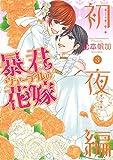 暴君ヴァーデルの花嫁 初夜編 3 (ミッシイコミックス Next comics F)