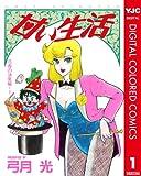 甘い生活 カラー版 弓香の決意編 1 (ヤングジャンプコミックスDIGITAL)