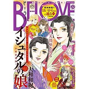 BE・LOVE 2016年22号11月15日号 [2016年11月1日発売] [雑誌]