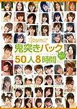 kawaii*鬼突きバックだぴょん♪50人8時間 kawaii [DVD]