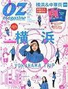 OZ magazine (オズ・マガジン) 2014年 04月号 [雑誌]