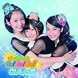 おはガールちゅ! ちゅ! ちゅ! CD 「こいしょ!!! (限定盤 Type-D)」