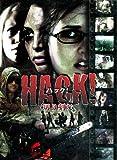 HACK!-ハック!- 切り刻む [DVD]