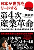 日本が世界をリードする! 第4次産業革命 これから始まる仕事・社会・経済の大激変