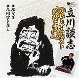 立川談志プレミアム・ベスト 落語CD集「松曳き」「九州吹き戻し」