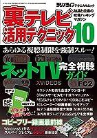 裏テレビ活用テクニック10 (三才ムックvol.759)