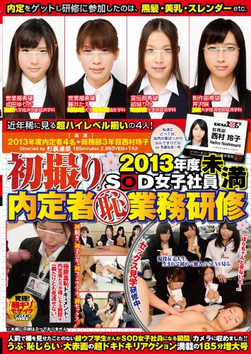 初撮り!2013年度 SOD女子社員未満内定者 (恥)業務研修 [DVD]