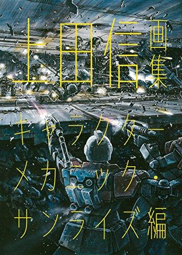 上田信画集 キャラクターメカニック・サンライズ編