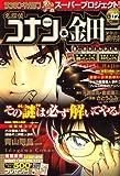 名探偵コナン & 金田一少年の事件簿 2008年 5/10号 [雑誌]