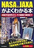 「NASA」と「JAXA」がよくわかる本―最新宇宙研究から、その組織の裏側まで