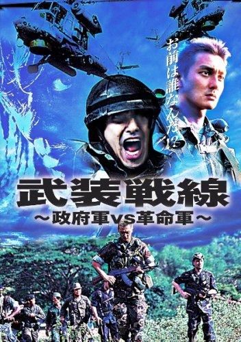 武装戦線~政府軍VS革命軍 [DVD]