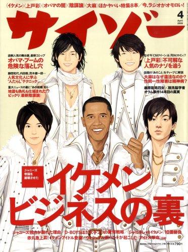 サイゾー 2009年 04月号 [雑誌]