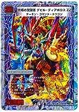 デュエルマスターズ 【時空の悪魔龍 ディアボロスZZ / 究極の覚醒者 デビル・ディアボロスZZ】 DMD19-1a/1b 『滅びの龍刃ディアボロス』