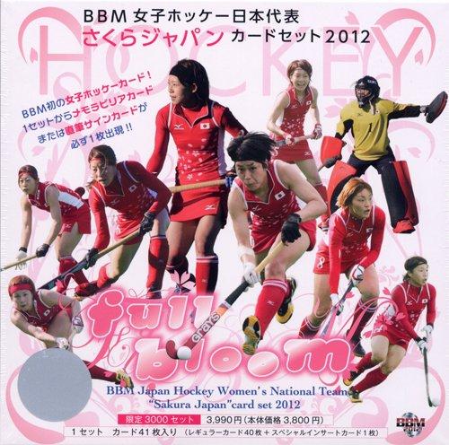 BBM 女子ホッケー日本代表さくらジャパンカードセット2012 FULL Bloom BOX