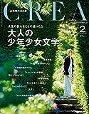 CREA 2016年2月号 [雑誌]