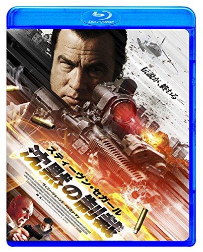 沈黙の制裁 [Blu-ray]