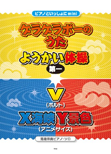 With the piano's of mini ゲラゲラポー no Uta / propane gymnastics first/v (volts) / x channel Y views (アニメサイズ) [simple accompaniment piano / solo] [piece number:P-044] (sheet music)