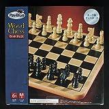 ウッドチェス Wood Chess [並行輸入品] スモービー・マジョレット トイザらス 187