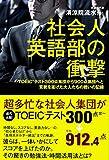 社会人英語部の衝撃 (中経出版)