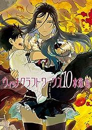 ウィッチクラフトワークス(10) (アフタヌーンコミックス)