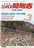 全国版コンパス時刻表 2010年 03月号 [雑誌]